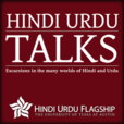 The Hindi Urdu Flagship at the University of Texas at Austin » Lectures and Performances show