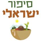 סיפור ישראלי show