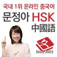 문정아의 하이친 중국어 회화(매일 업데이트) show