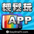 轻松玩App (HD) show