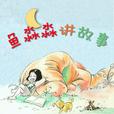 鱼淼淼讲故事【Bedtime story】 show