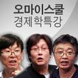 오마이스쿨 경제학 특강 show