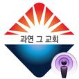 수원중앙교회음성설교 show