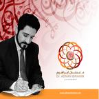 د.عدنان إبراهيم show