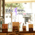 윤고은의 EBS 북카페 show