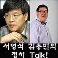서영석 김용민의 정치토크 show