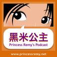 Princess Remy 黑米公主  show