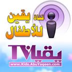 قناة يقين للأطفال show