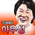 구성애의 아우성 show