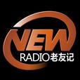 New Radio 老友记 show