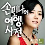 손미나의 여행사전 show