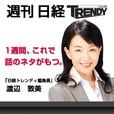 週刊 日経トレンディ show