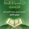 القرآن الكريم بصوت ميثم التمار  show
