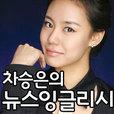 [국민TV] 차승은의 뉴스잉글리시 show