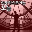 국민TV - 인문학으로여는 오늘 [김용민] show