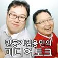 [국민TV] 민동기-김용민의 미디어 토크 show