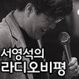 [국민라디오] 서영석의 라디오 비평 show