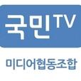국민TV - 손병휘 김용민의 꼬리에 꼬리를무는 이야기 show
