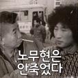 [국민TV] 노무현은 안죽었다 - 막장드라마2 show