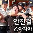 [국민TV] 안진걸의 을(乙)아차차 show