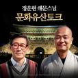[국민TV] 정운현-혜문스님의 문화유산 토크 show