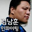 [국민TV] 김남훈의 인파이팅 show