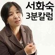 [국민TV] 서화숙의 3분칼럼 show