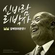 [국민TV] '신바람 리박사' -라디오 드라마4 show