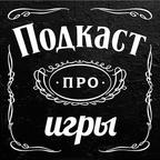 Подкаст про игры - Podster.ru show