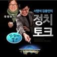 [국민라디오] 서영석-김용민의 정치토크 show