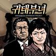 [국민TV] '귀태부녀' -라디오 드라마5 show
