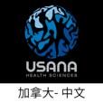 USANA 健康與自由 解決方案 - 加拿大 - CAN CH show