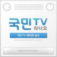 [국민TV] 종합뉴스&논평 show