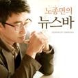 [국민TV] 노종면의 뉴스바 show
