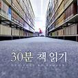 [국민TV] 30분 책 읽기 show