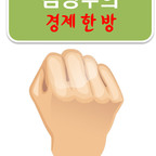 한국호를 구하라! 이순신프로젝트 show