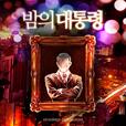 [국민TV] '밤의 대통령' -라디오 드라마7 show