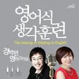 영어식 생각훈련 [경박한 영어강의실] show