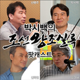 [H] 팟캐스트 박시백의 조선왕조실록 show