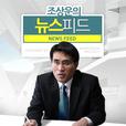 [국민TV] 조상운의 뉴스피드 show