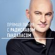 Прямая линия с Радиславом Гандапасом show