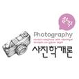 사진학개론 -약간 이상한 사진 강좌- show