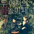 두 여자의 꽃놀이패 show