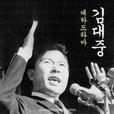 [국민TV]대하드라마 김대중 - 라디오 드라마10 show