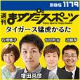 週刊ますだスポーツ【タイガース猛虎かるた】 show