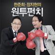 한준희-장지현의 원투펀치 show