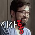 시사통 김종배입니다 show