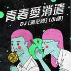 青春愛消遣 show