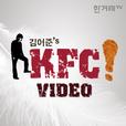 김어준의 KFC [VIDEO] show