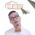 輝遊記 (光復版) show
